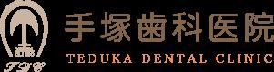 宇都宮市で痛みの少ない歯科治療・審美歯科なら|手塚歯科医院